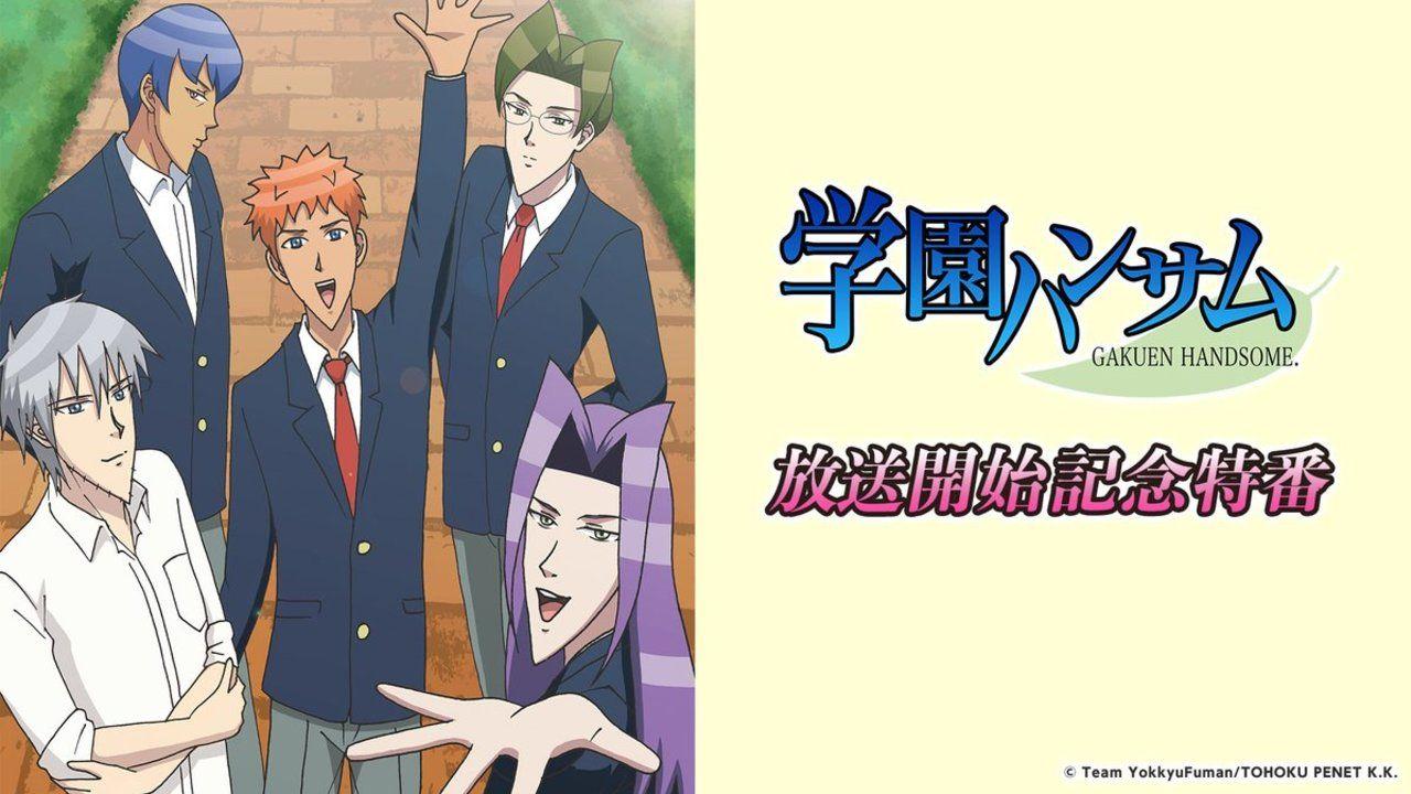 『学園ハンサム』放送直前ニコ生特番!第1話が先に観られるかも!?出演は明坂聡美さん、鶴岡聡さん、楠大典さんの3名