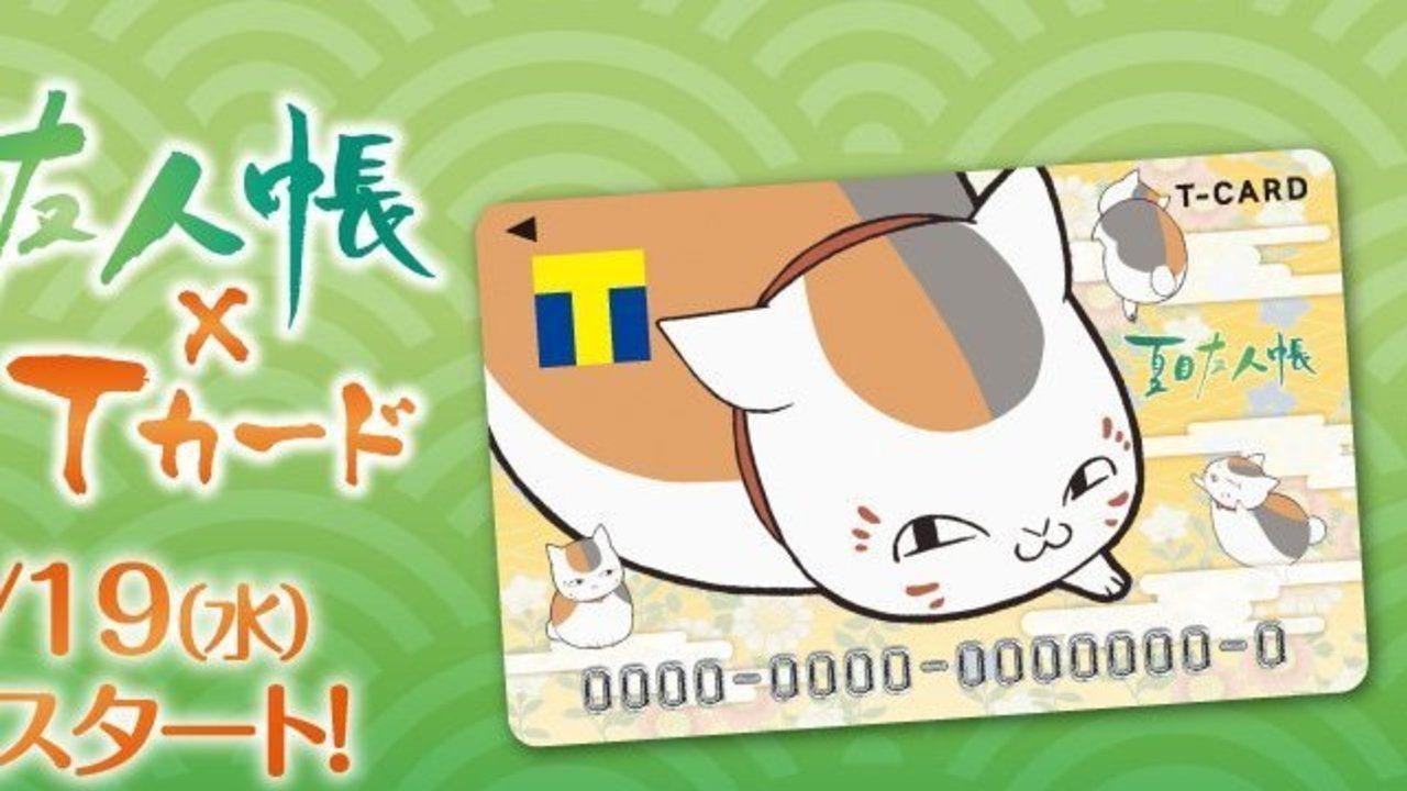 ニャンコ先生といつも一緒!『夏目友人帳』がTSUTAYAのTカードとコラボ!