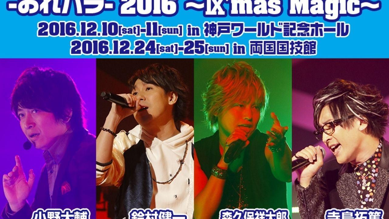 小野大輔さん、鈴村健一さんらのライブ「おれパラ」の特別番組がMBSで放送!新規コメントも放送予定!