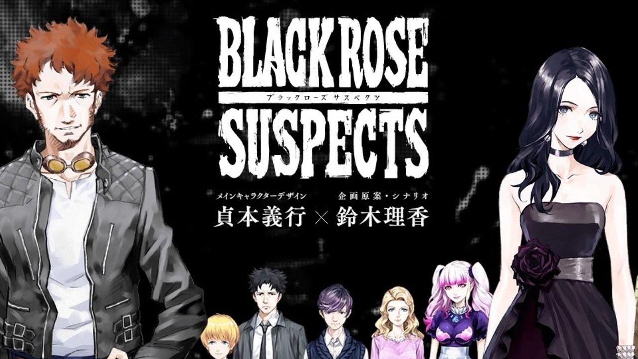 キャラデザはエヴァの貞本義行さん!スマホ向け本格サスペンスRPG『Black Rose Suspects』事前登録開始!豪華声優陣も出演
