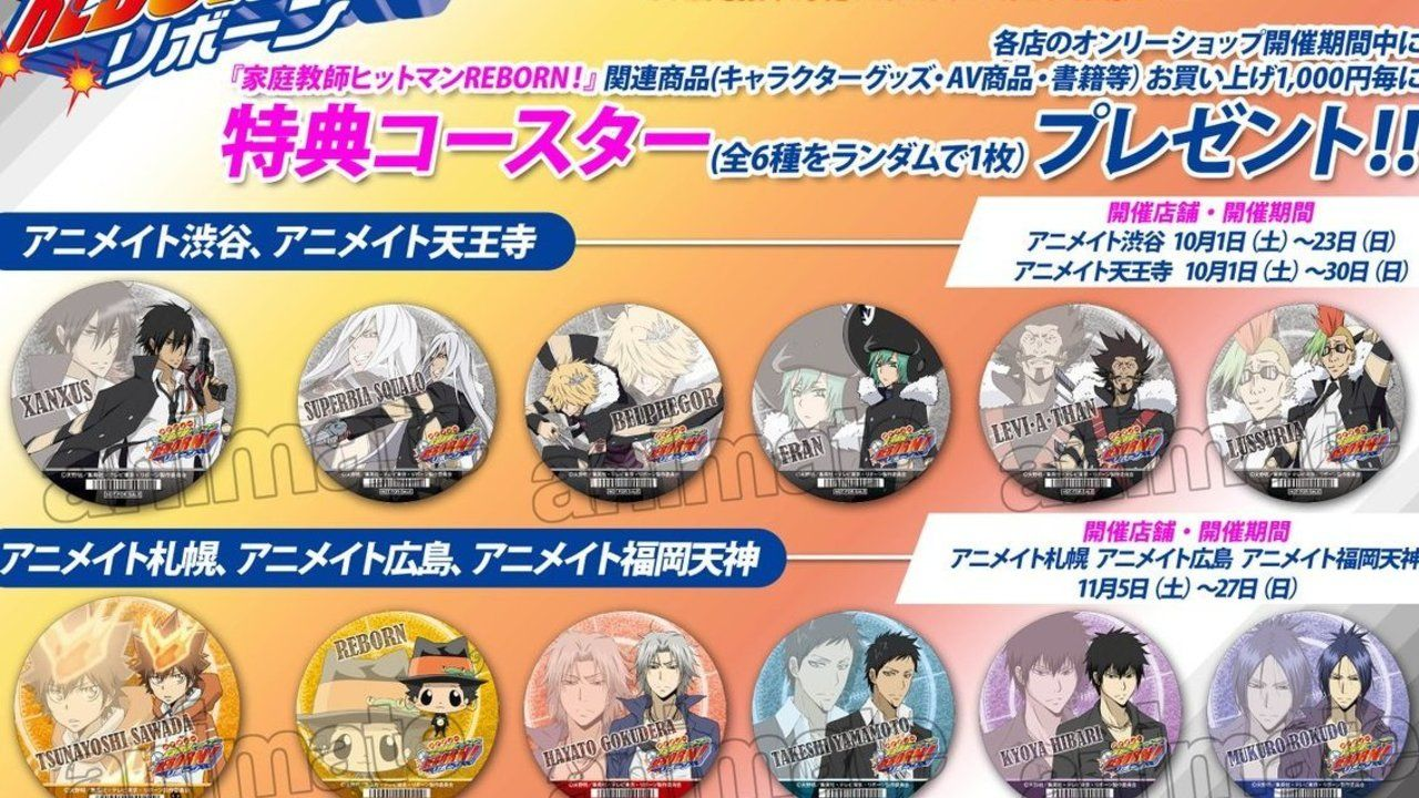 『REBORN!』オンリーショップがアニメイト札幌店から福岡天神店まで幅広く開催!特典コースターも公開!