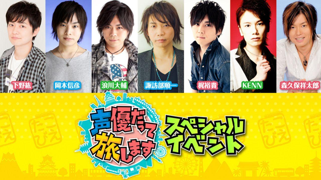 諏訪部順一さん、浪川大輔さん、梶裕貴さんらが出演する『声優だって旅します』がアニマックスカフェとコラボ!