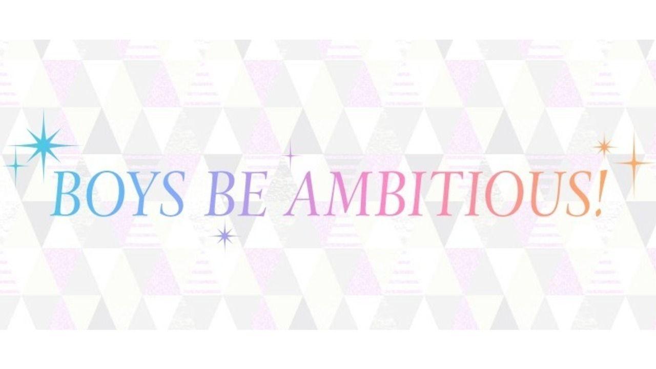 TVアニメ『Bプロ』第12話「BOYS BE AMBITIOUS!」のあらすじと先行カットを紹介!見逃せない最終話!