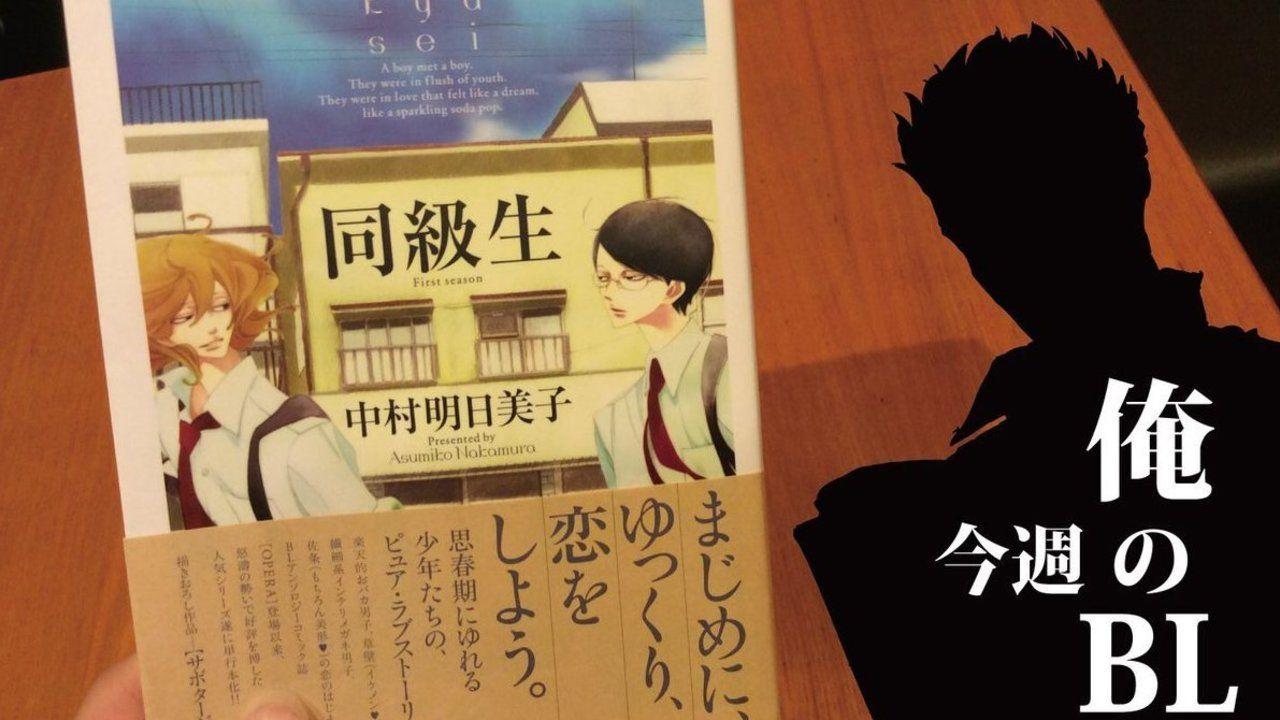 アニメ『腐男子高校生活』の宣伝担当さんが様々な出版社のBLコミックスを紹介!みなさんが読んだことのある作品は?