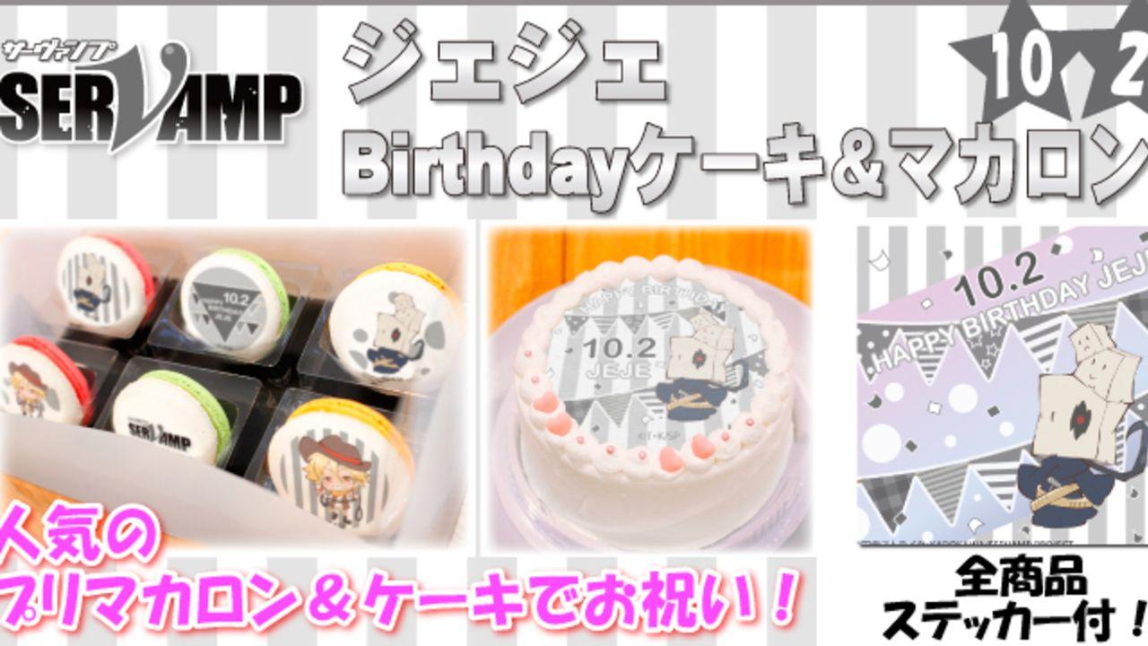 10月2日はジェジェの誕生日!『SERVAMP-サーヴァンプ-』のプリロールケーキでお祝いしちゃおう!