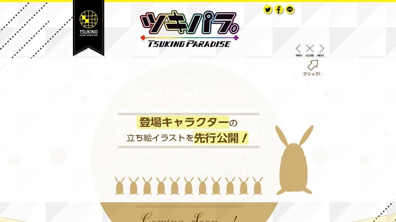 ツキプロタレントたちが登場するアプリ『ツキパラ』より、登場キャラクターなど一部情報公開!