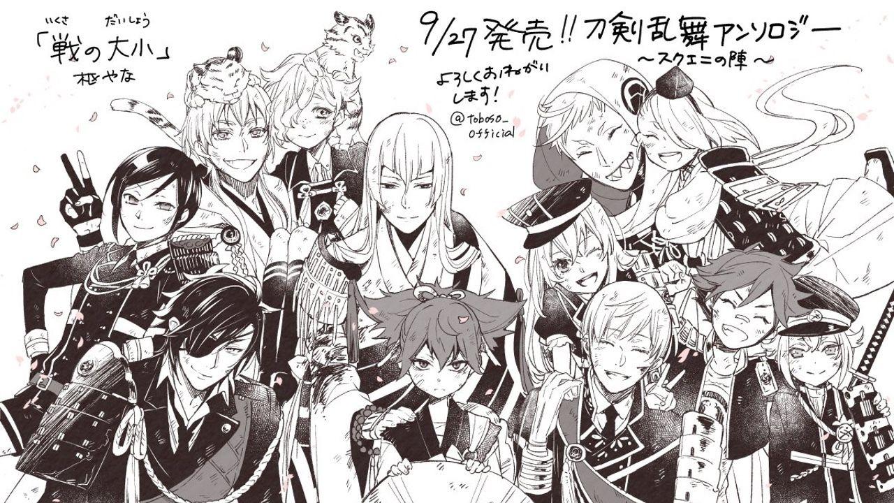 枢やな先生が『刀剣乱舞アンソロジー〜スクエニの陣〜』発売記念イラストを公開!