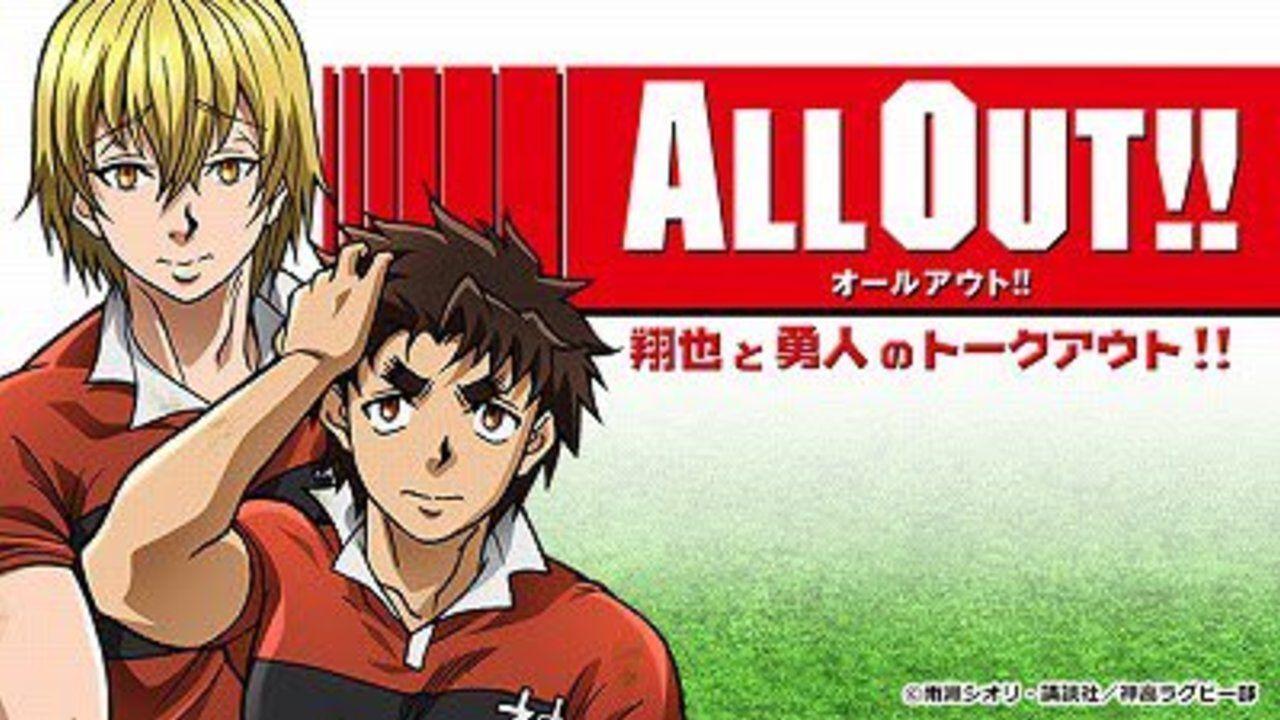 アニメ『ALL OUT!!』部室からお届けする、出演キャストのラジオ番組!ドキドキのトークアウト!