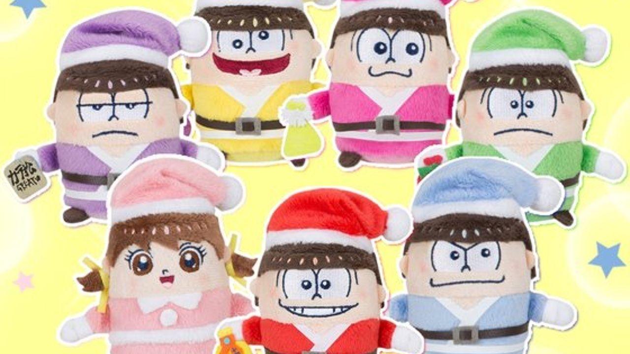 """『おそ松さん』6つ子とトト子ちゃんでクリスマスを過ごせるマスコットが""""ニート""""個限定で登場!"""