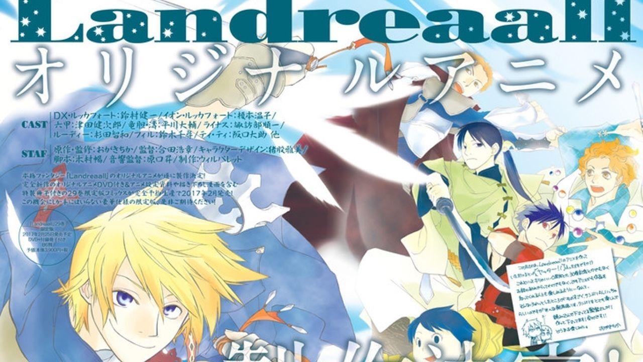 おがきちか先生『Landreaall』が待望のオリジナルアニメ化!ついにランドリが動く!