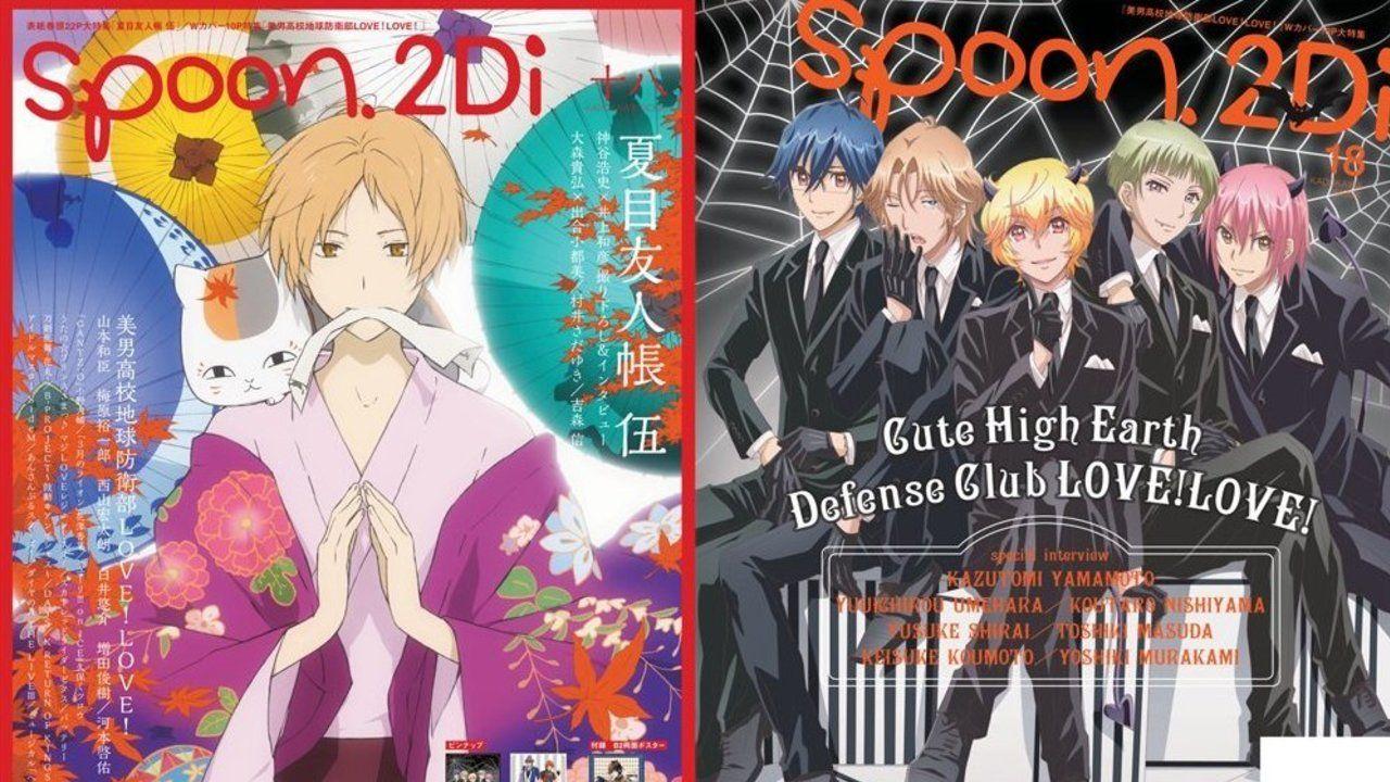 「spoon.2Di vol.18」の表紙にカラフルな『夏目友人帳』に3号連続で『防衛部』!