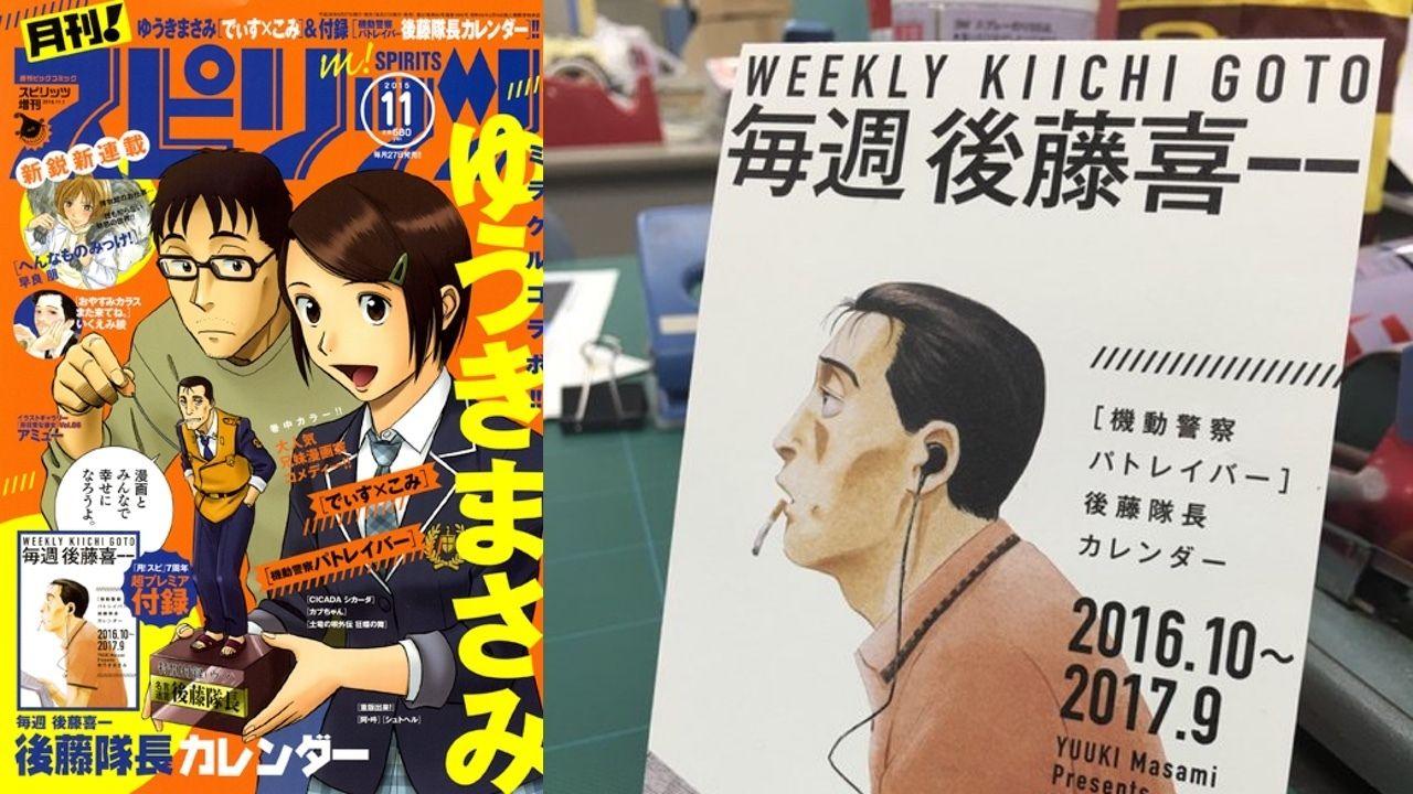 後藤さん、あんた何者なんだい? 漫画『パトレイバー』の後藤隊長カレンダー付きの雑誌が各所で売り切れ!ネットでは高値で販売!