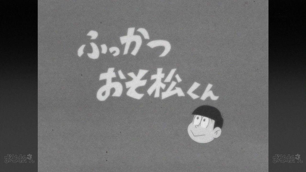 『おそ松さん』BD/DVD第1巻に収録予定だった第1話が未収録となることに ネット配信も終了