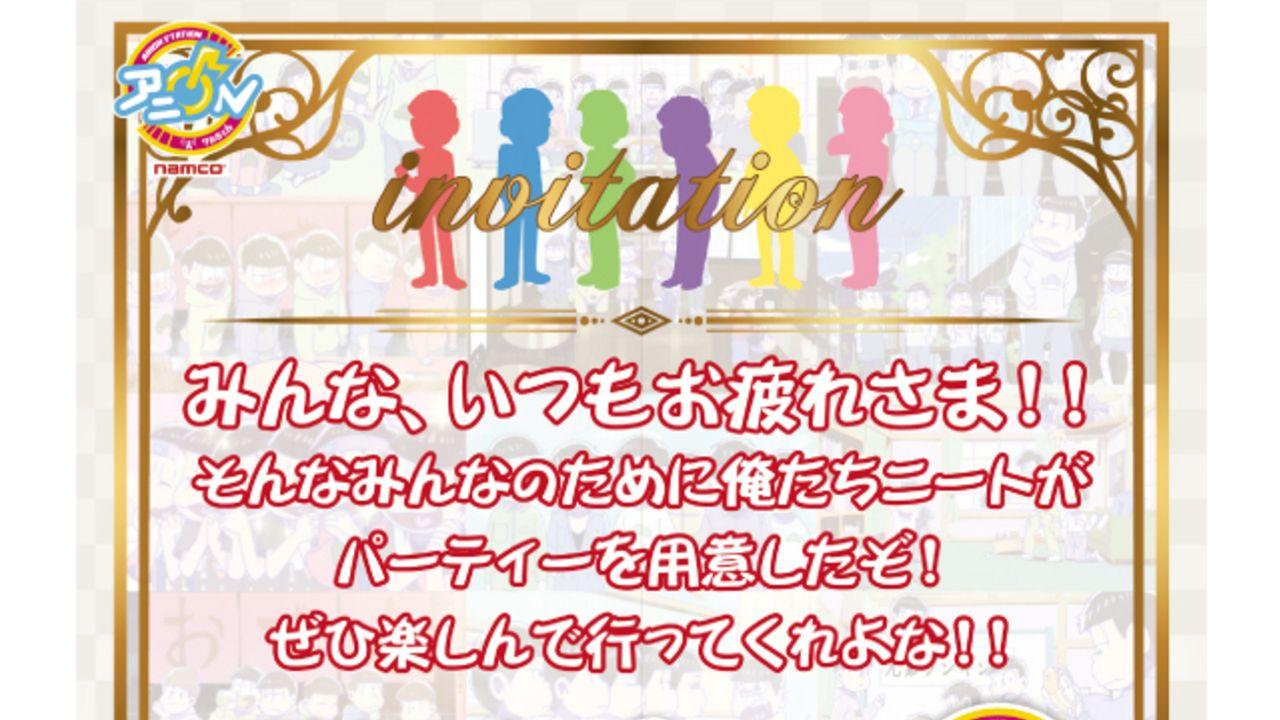 「みんな、いつもお疲れさま!」『おそ松さん』×アニ ON STATION〜松野家のおうちパーティー〜全国6ヶ所で開催!