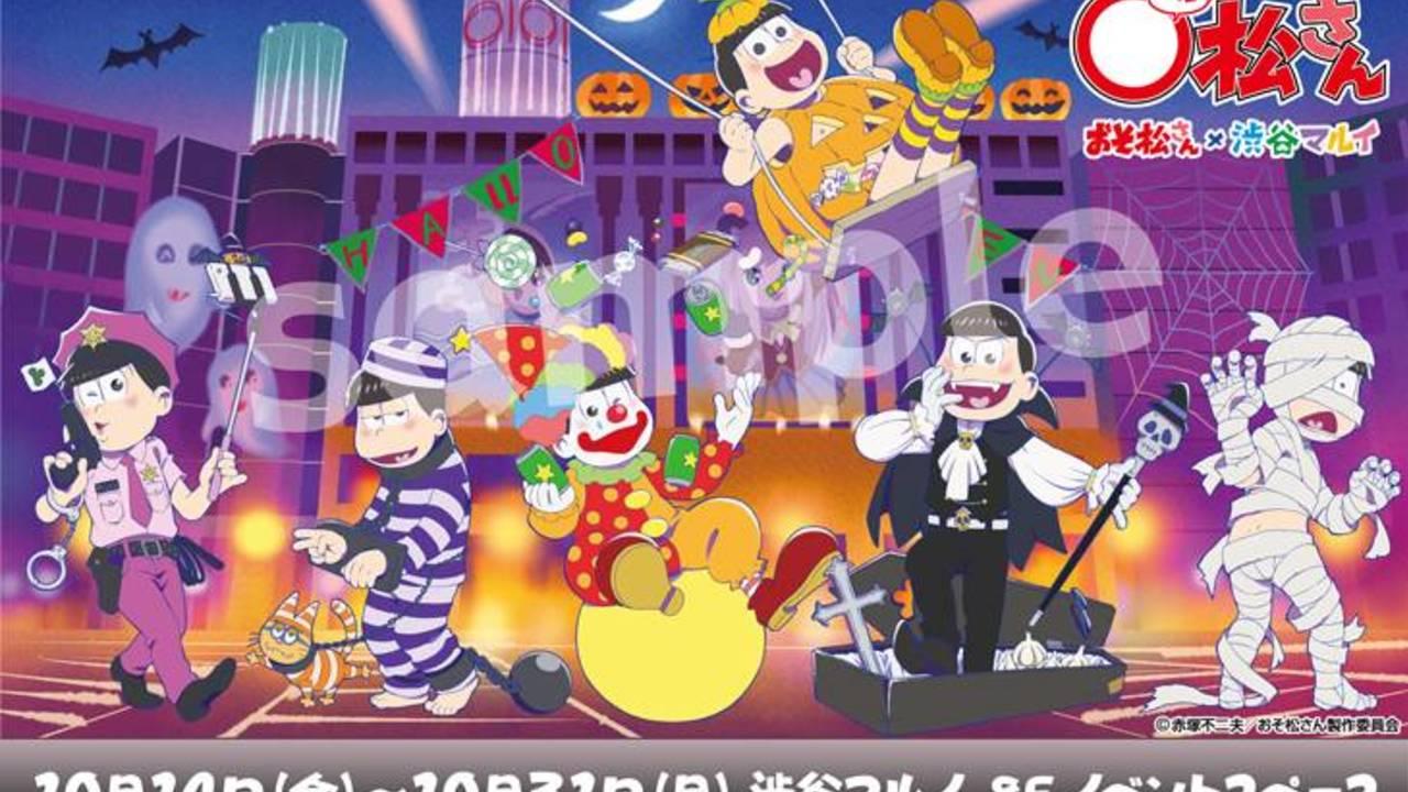 『おそ松さん』×渋谷マルイ第1弾はハロウィンVer.&イベントに奮闘する兄弟の2種類!全国展開も