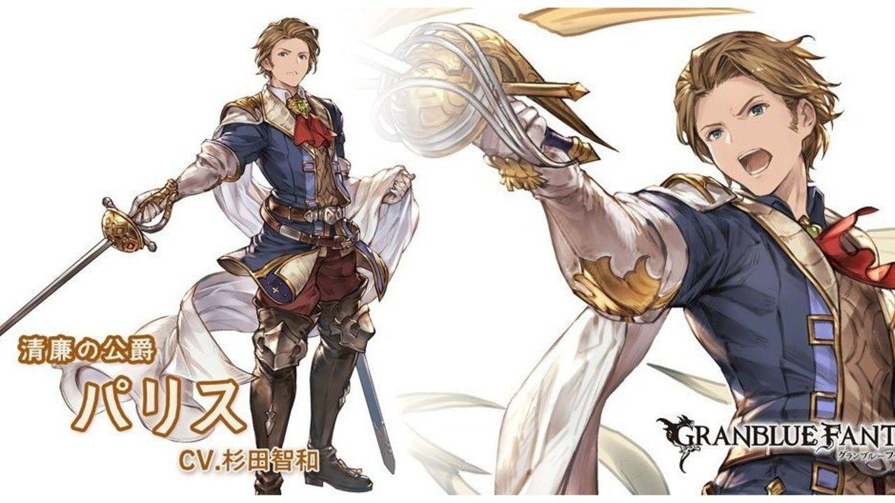 アプリゲーム『グランブルーファンタジー』に杉田智和さん演じるキャラクターが登場!杉田さんファン注目!