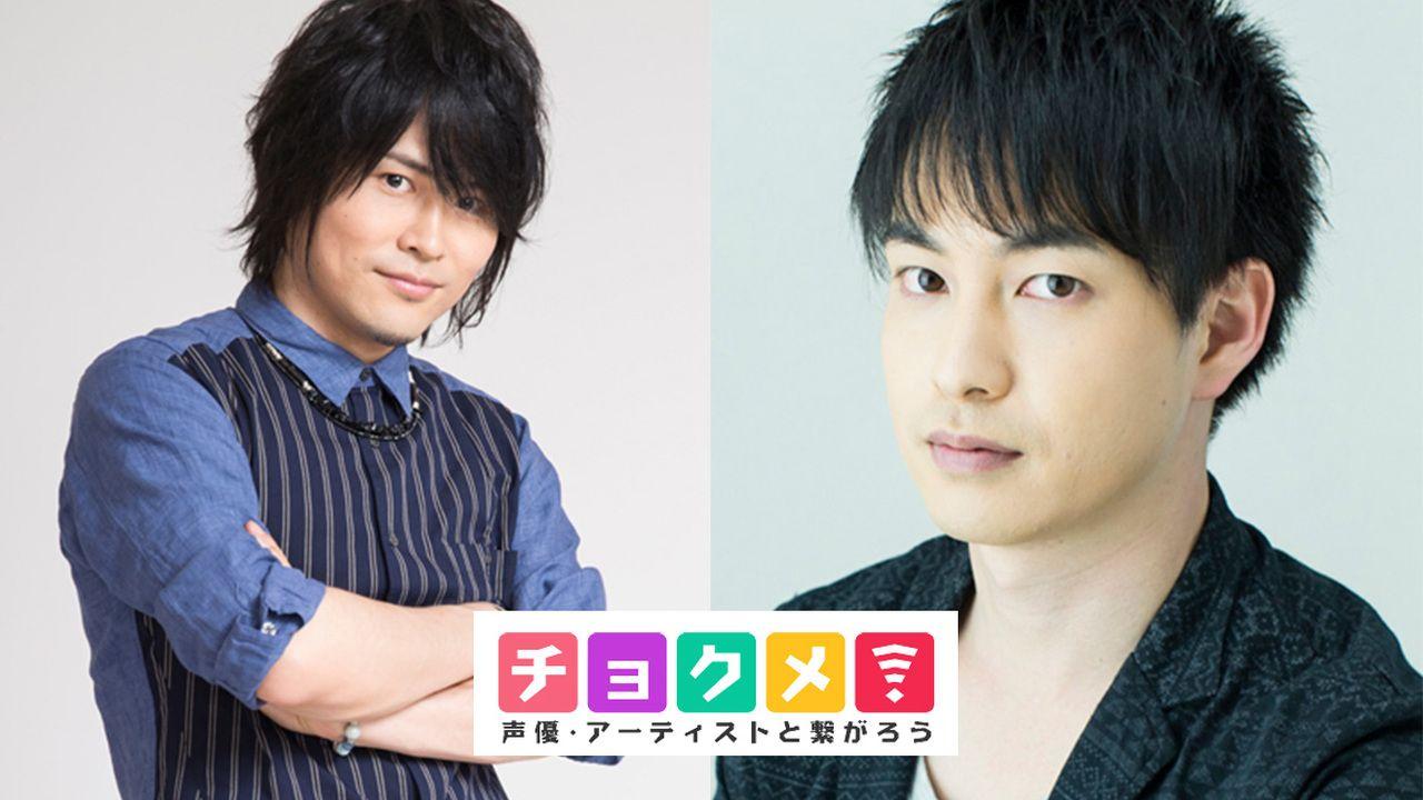 声優さんから直接メールが届く「チョクメ!」近藤孝行さんや小林裕介さんらが参加