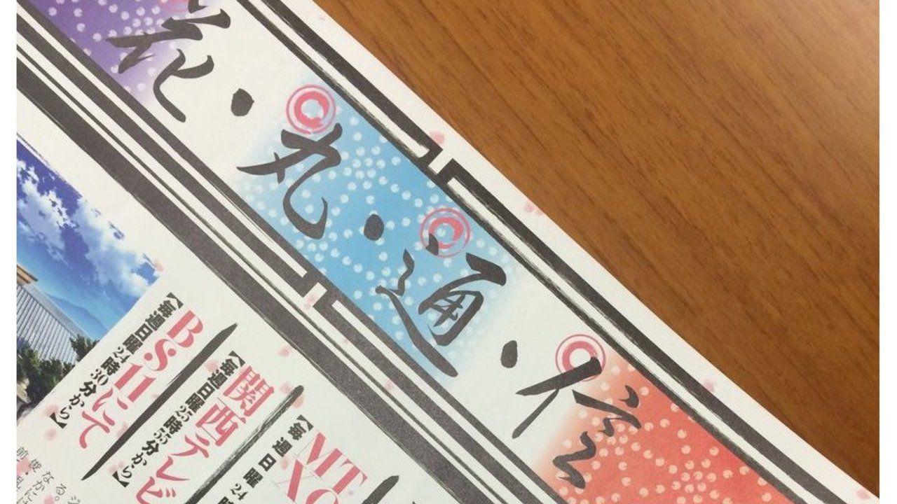 もらいに行かなきゃ!『刀剣乱舞-花丸-』放送直前企画で「花丸通信 号外」がアニメイト全店にて配布!裏面にはキービジュアルが!