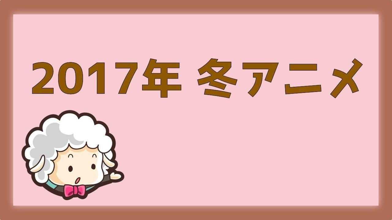 2017年冬アニメ一覧まとめ
