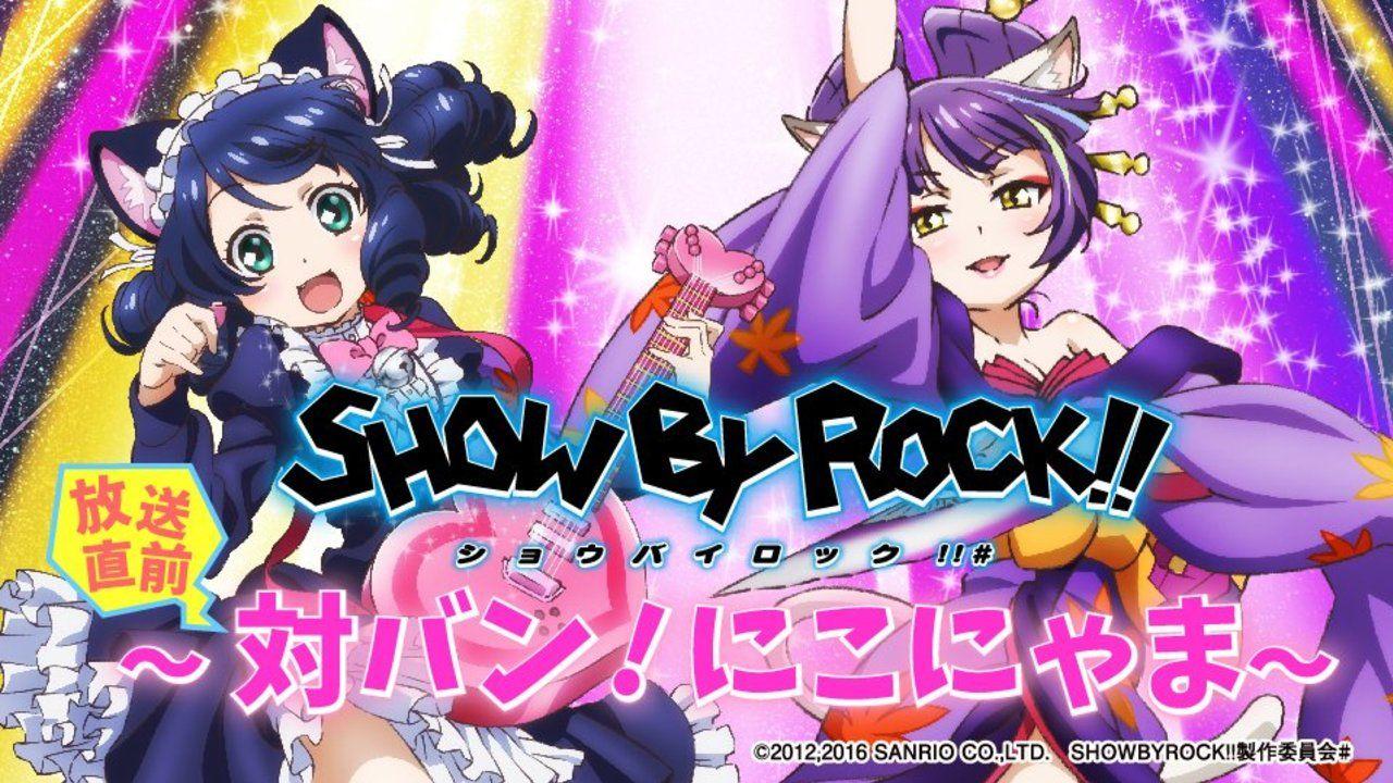 アニメ『SHOW BY ROCK!!』第2期いよいよ!放送直前、キャスト出演ニコ生配信も!