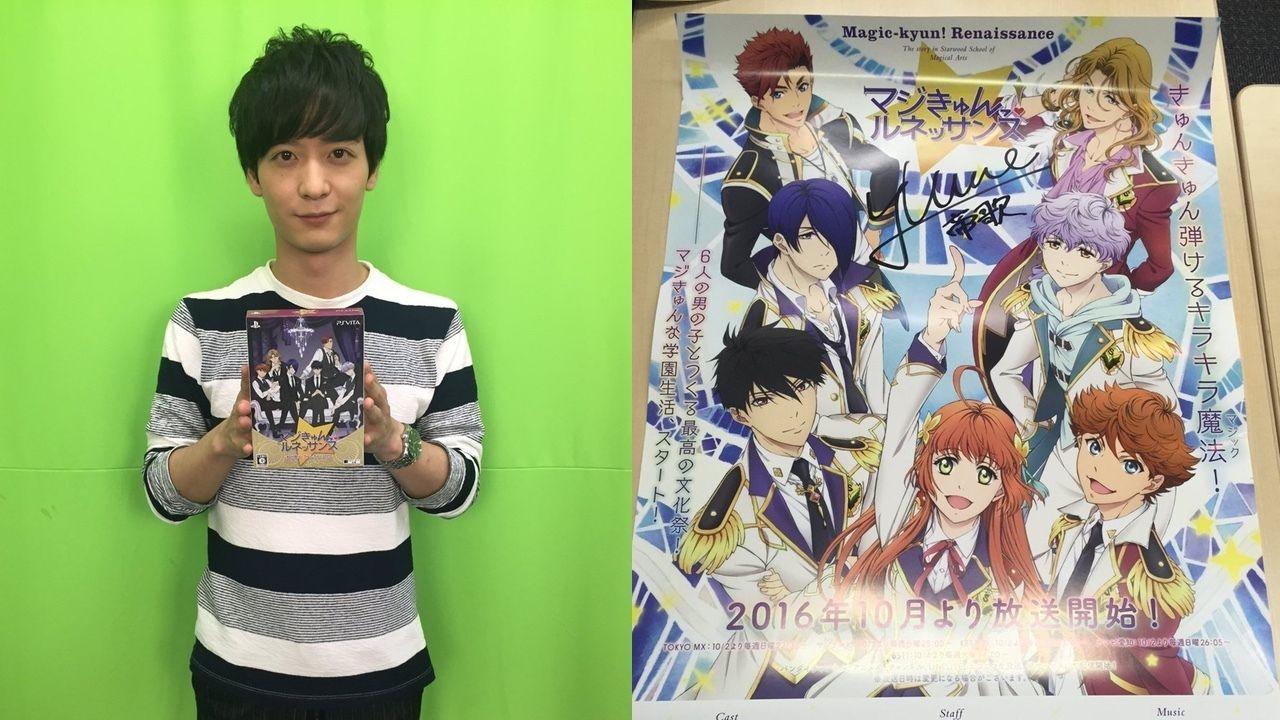 アニメ『マジきゅん』梅原裕一郎さんサイン入りポスター!上映会、ライブ開催も!