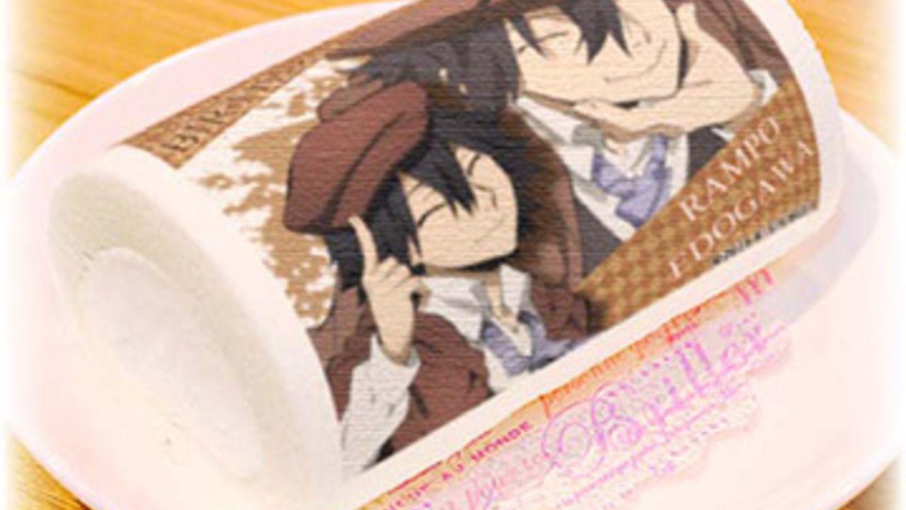 『文スト』江戸川乱歩が10月21日に誕生日!プリロールケーキで江戸川乱歩をお祝いしちゃおう!