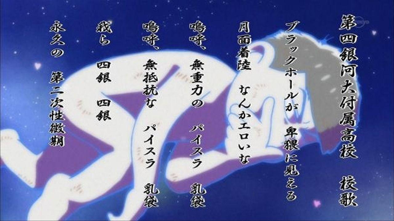 あの迷曲をカラオケで!?『おそ松さん』より第四銀河大付属高校校歌など3曲がJOYSOUNDに!!