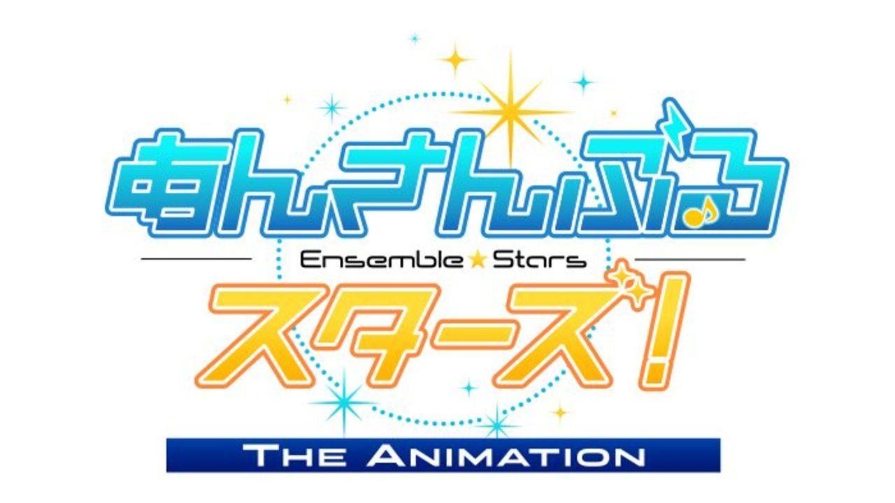 アニメ制作進行中でロゴが完成!アニメのタイトルは『あんさんぶるスターズ! THE ANIMATION』?