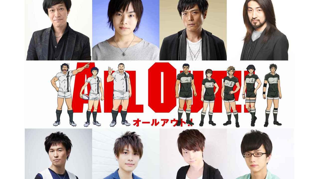『ALL OUT!!』ライバル校のメンバー&キャストコメントが到着!小山力也さん、岡本信彦さん、代永翼さんら8名!