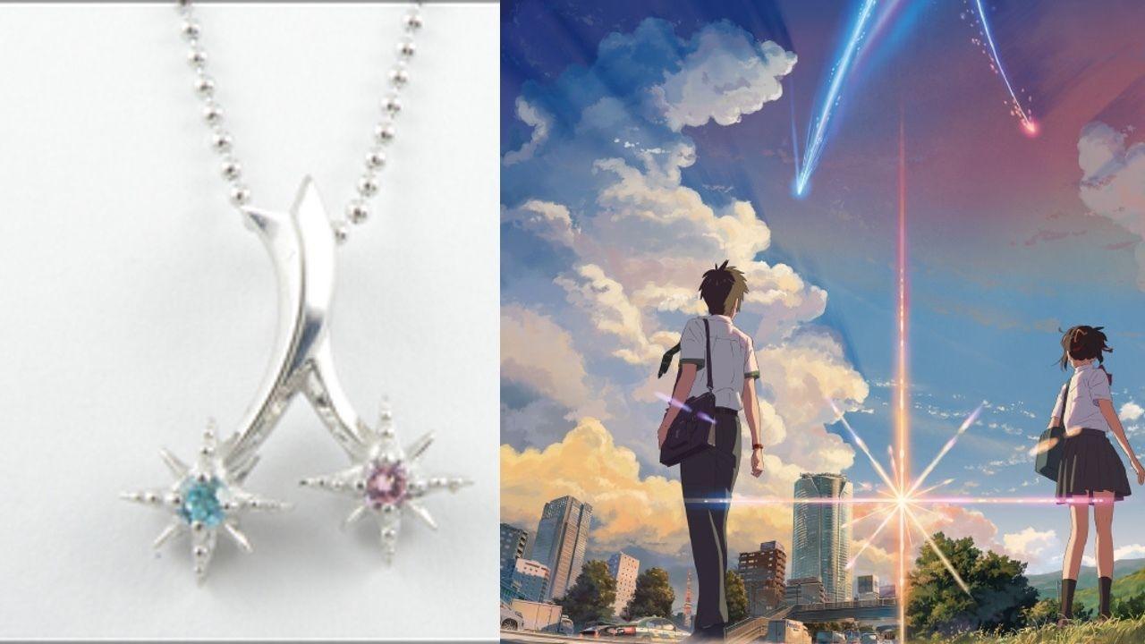『君の名は。』より、彗星をモチーフにしたシルバーアクセサリーが登場!作品の世界観溢れるデザイン