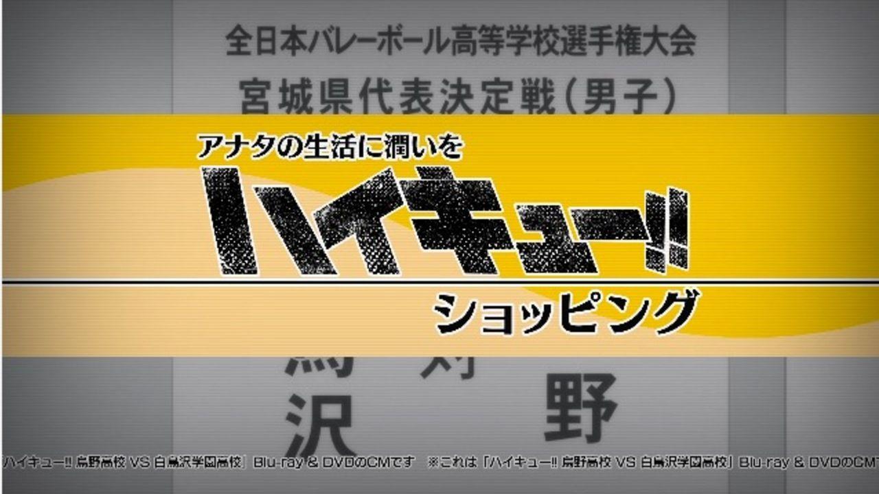 「でもお高いんでしょ!?」Blu-ray&DVD第1巻のCMは『ハイキュー!!ショッピング』でチェック!
