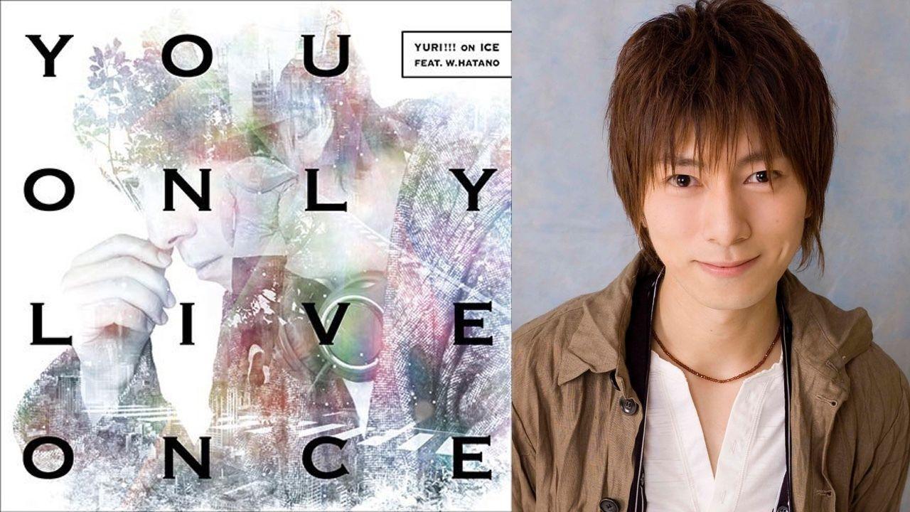知っていてもわからない?羽多野渉さんが歌う『ユーリ!!! on ICE』ED曲「You Only Live Once」