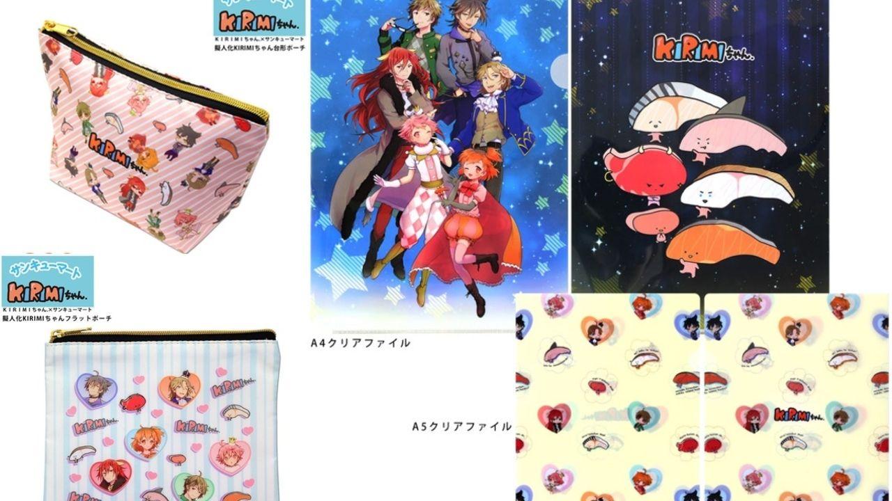 擬人化「KIRIMIちゃん.」がポーチ&ファイルになってサンキューマートへ!どっちの姿もかわいい!