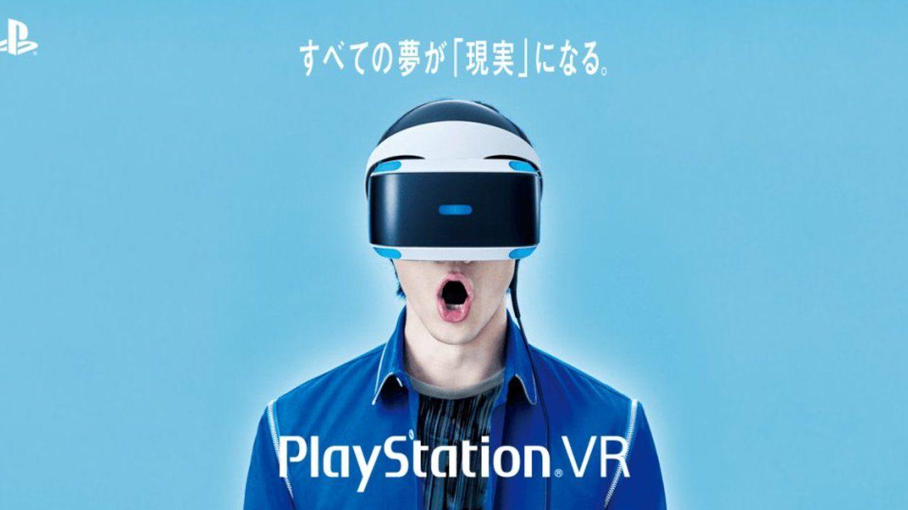 未来が今だ!「プレイステーションVR」が本日13日より発売開始!ゲームの新たな革新の予感!