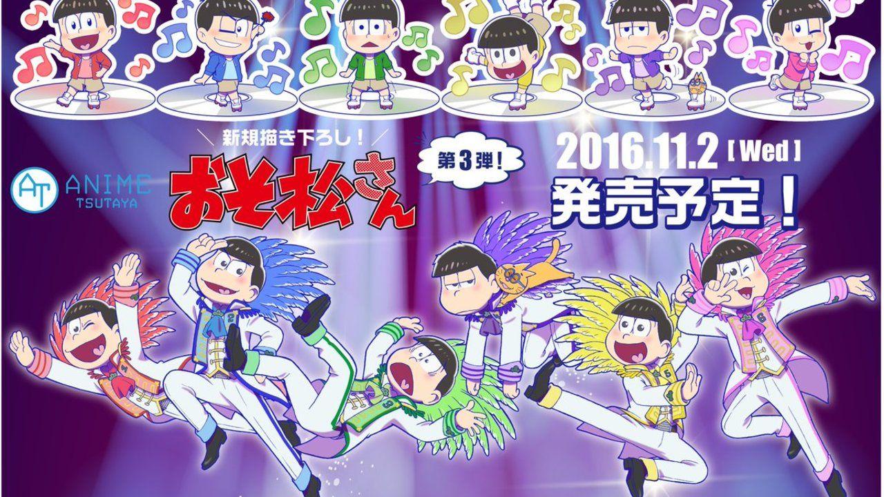 誰のファンサを受けたい?『おそ松さん』今度はアイドルに挑戦!TSUTAYA先行発売グッズ第3弾