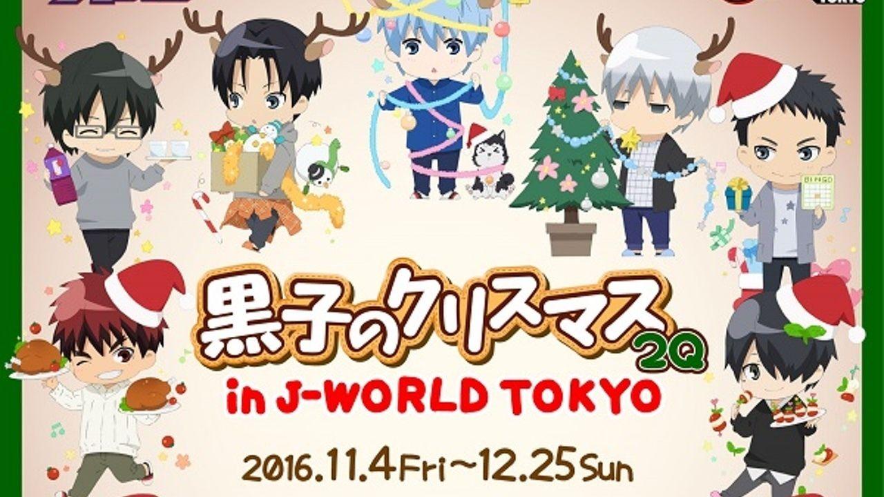 『黒子のバスケ』のクリスマスがJ-WORLDにやってくる!描き下ろしイラストはパーティーを楽しむ12人!
