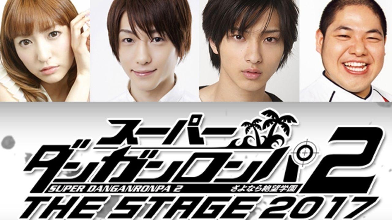 舞台『ダンガンロンパ2 THE STAGE 2017』のキャストが一部公開!今回も???役には神田沙也加さん!