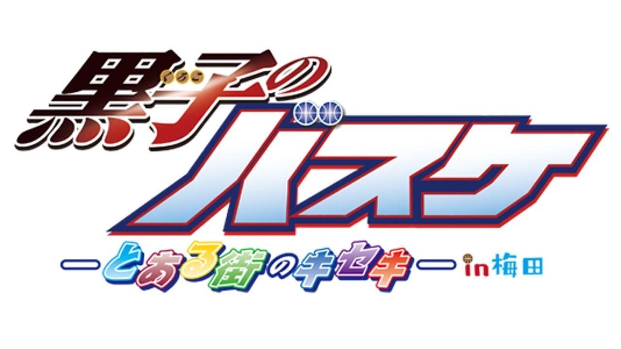 『黒バス』展示イベントが梅田の街にもやってくる!?池袋のフクロウに続き、梅田は…??