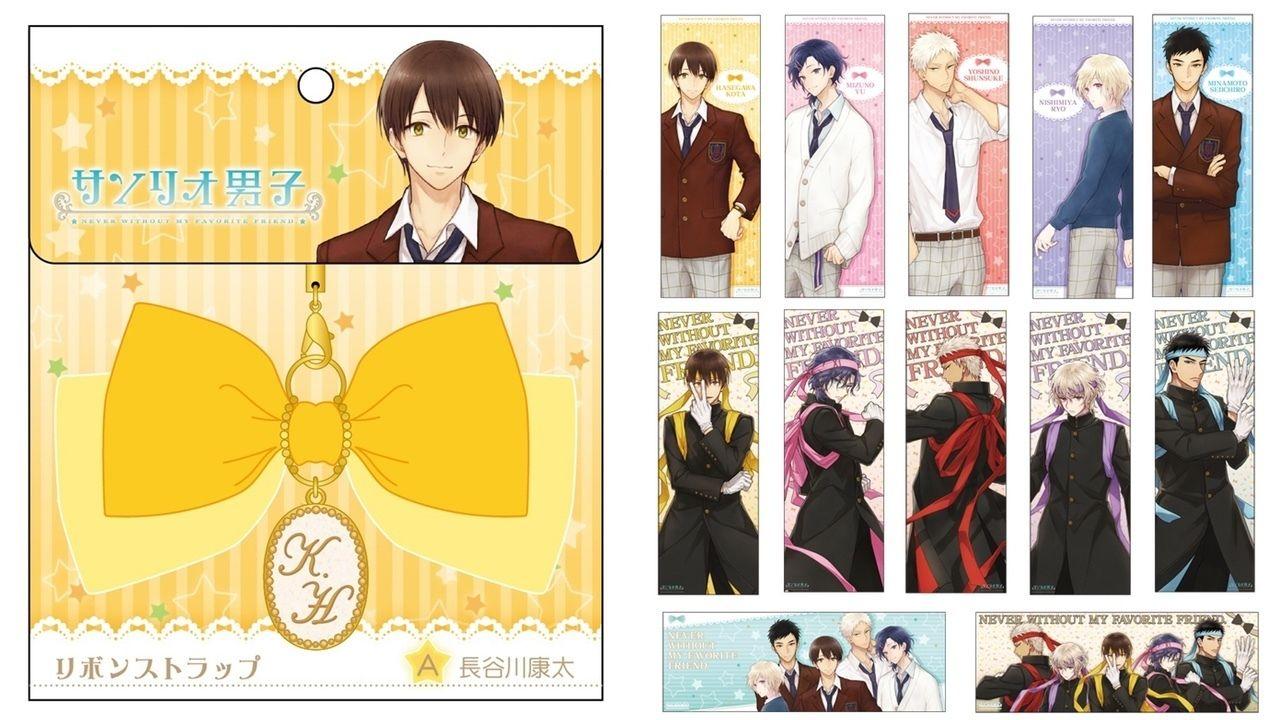 『サンリオ男子』よりキャラクターカラーのリボンストラップなど!販売は限定20店舗!