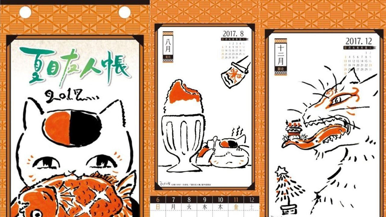 めくるのが楽しみ!来年も『夏目友人帳』ニャンコ先生の週めくりカレンダーで1年を楽しく!
