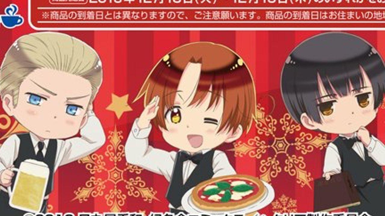 今年のクリスマスケーキ、決まった!『ヘタリア The Beautiful World』のクリスマスケーキが発売決定!