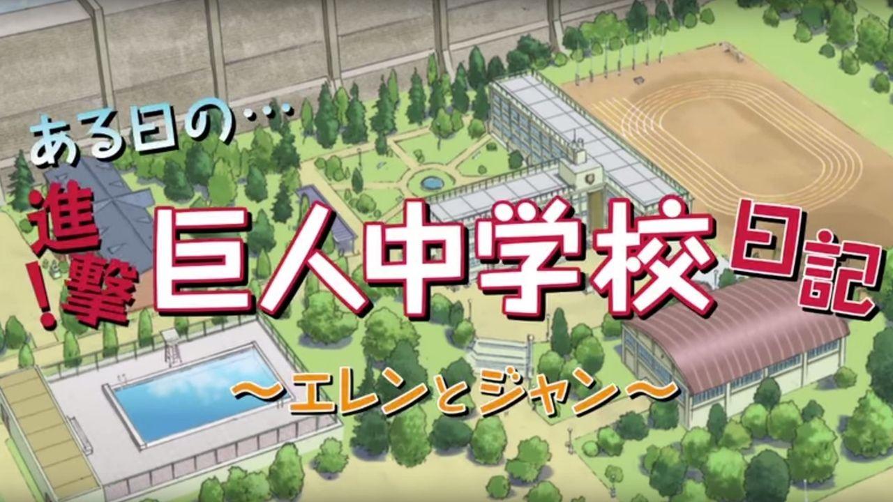 秋アニメ『進撃!巨人中学校』PV第二弾公開!エレンとジャンが喋る!第一話の新カットも登場