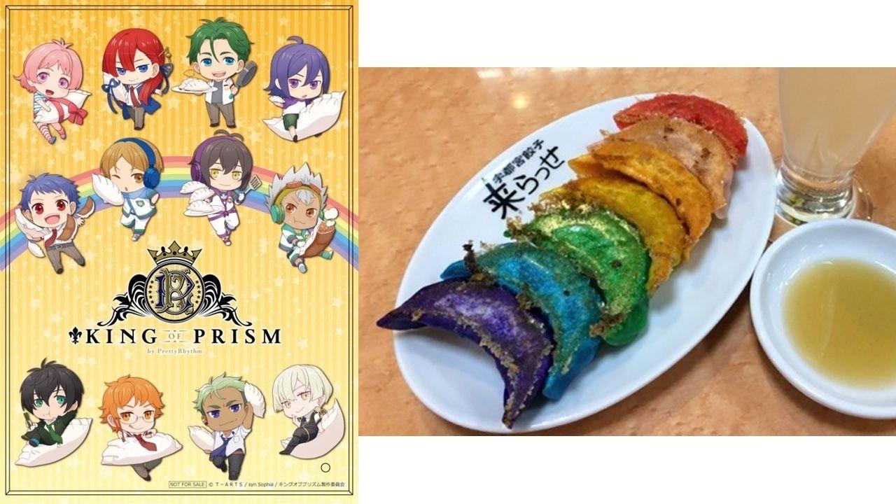 オバレをイメージしたらこうなった。宇都宮パルコで開催の『キンプリ』ショップで7色に輝くレインボー餃子登場