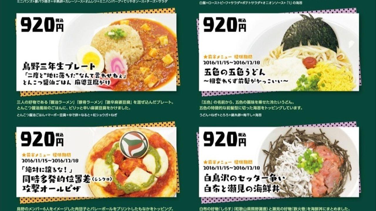 『ハイキュー!!』×アニメイトカフェは前半・後半でメニューが替わる!烏野、白鳥沢に、東京組もメニューに登場!