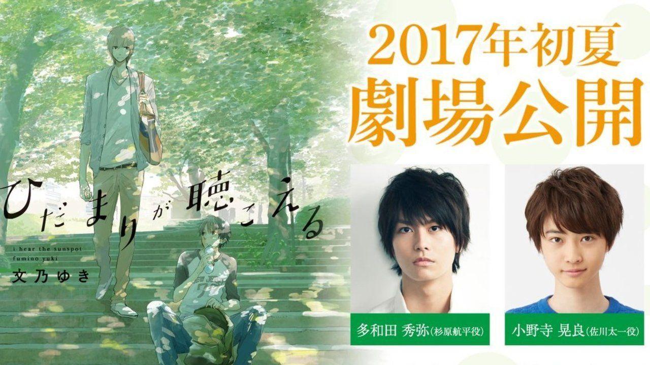 【BL】文乃ゆき先生原作『ひだまりが聴こえる』2017年初夏、実写映画公開!主演・公開時期決定!