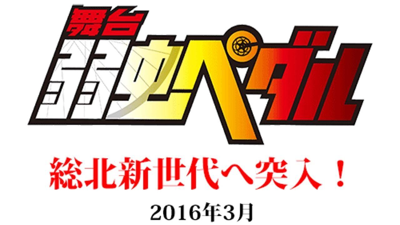 総北新世代へと突入!舞台『弱虫ペダル』来年3月に新作上演決定!