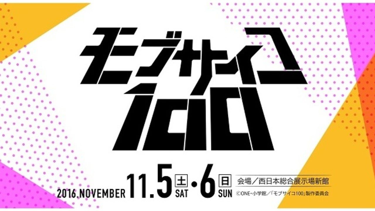 九州上陸!『モブサイコ100』展示会が北九州にやってくる!師匠と一緒にもじもじしよう!!
