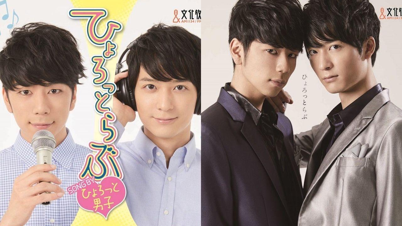 西山宏太朗さん&梅原裕一郎さんの『ひょろっと男子』テーマソングCDはジャケットが2種類!どちらを選ぶ?