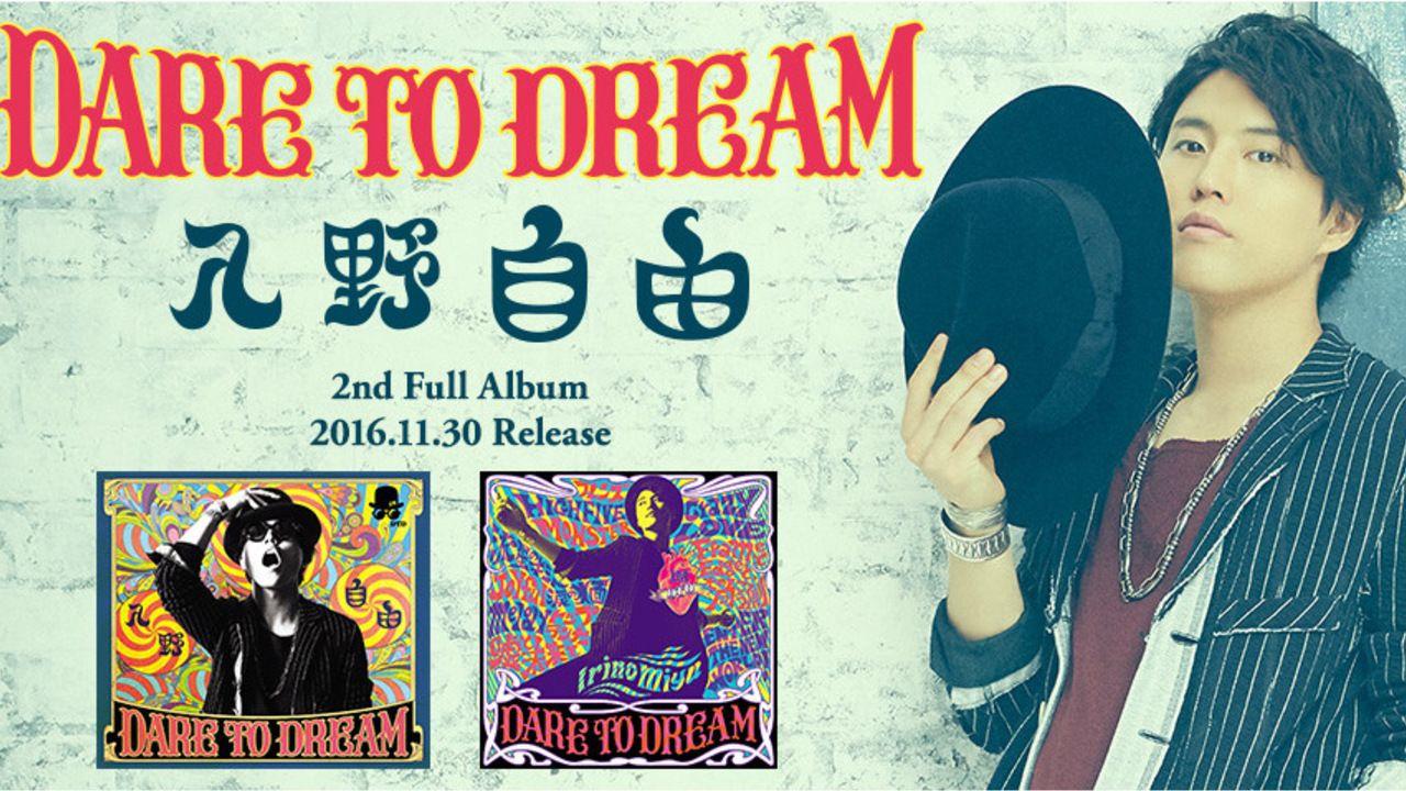 入野自由さんの2ndアルバム『DARE TO DREAM』ジャケ写やPVが解禁!新たな魅力とファン必見のアルバムに!