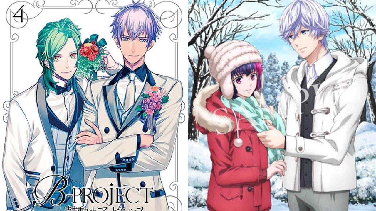 アニメ『Bプロ』円盤4巻のジャケットはMooNsの2人!店舗別特典イラストは肌色が多め!?